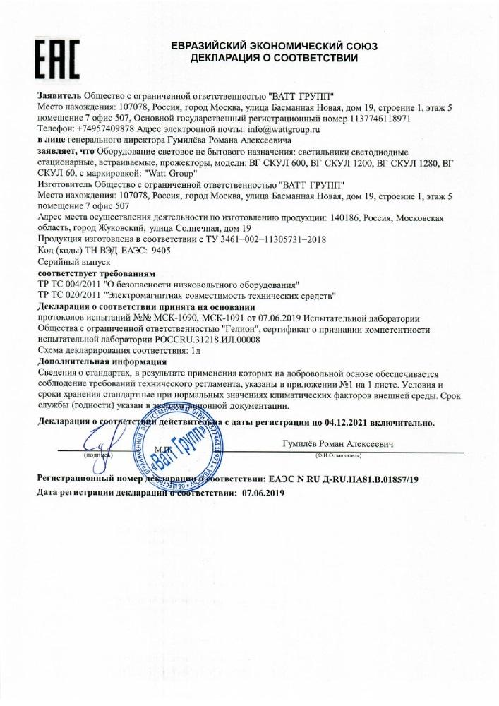 Декларация-ВГ-СКУЛ - 1