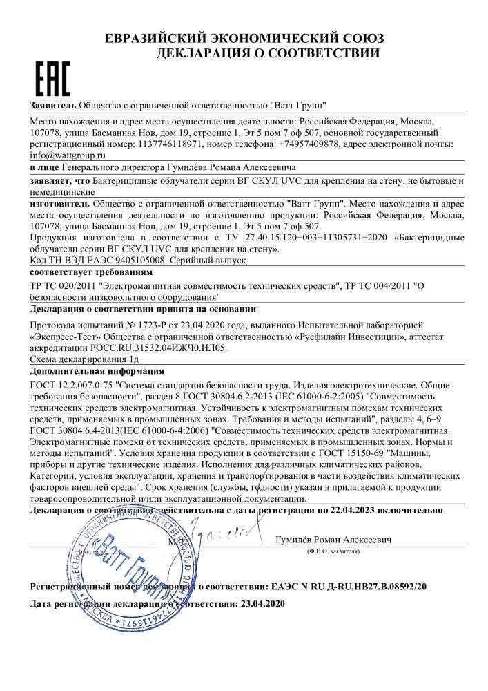 Декларация-ВГ-СКУЛ-UVC