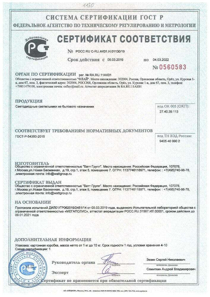 Сертификат-ВГ
