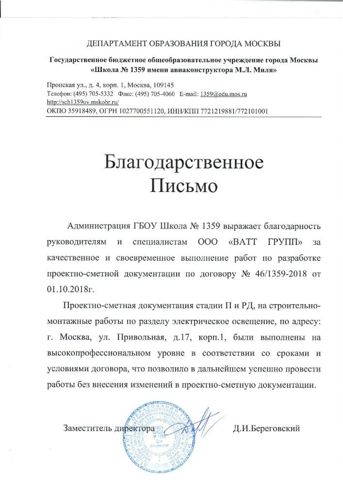 Школа-1359-ПСД-свет