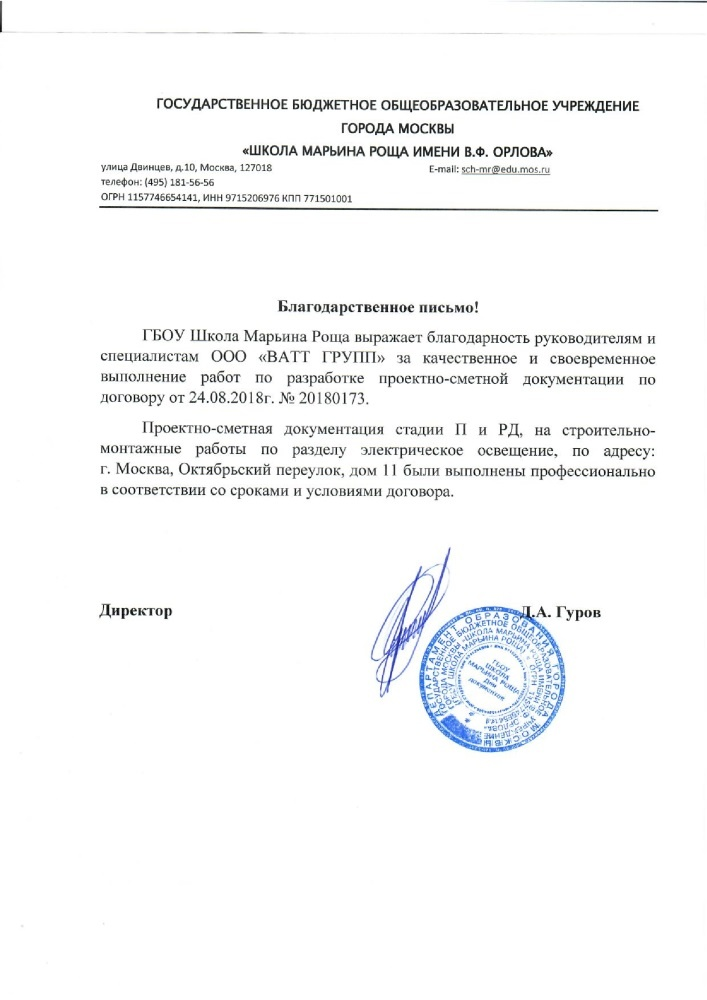 Школа-Марьина-Роща-ПСД-свет