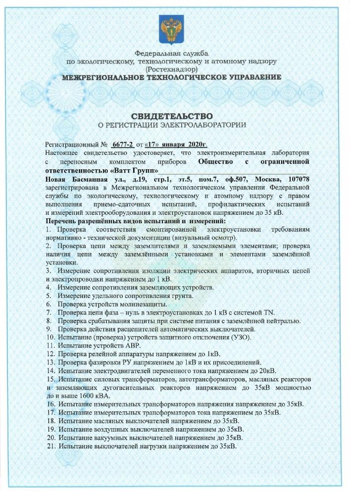 Свидетельство-электролаборатории-ВГ - 1