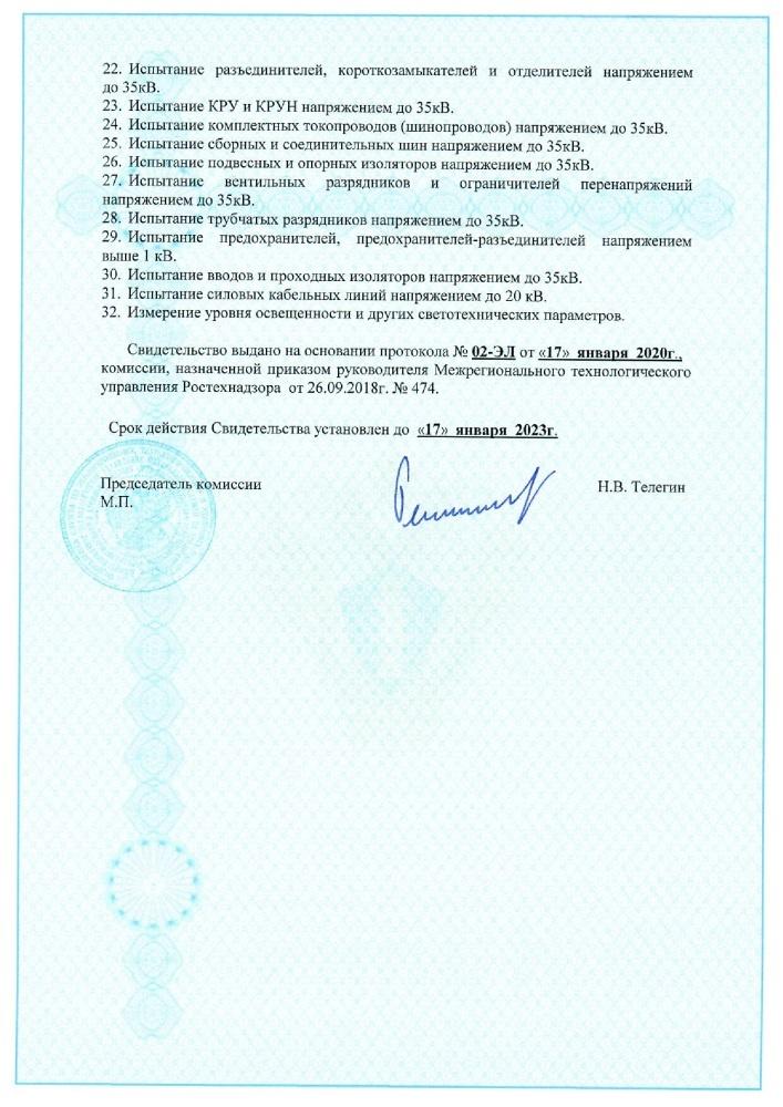 Свидетельство-электролаборатории-ВГ - 2